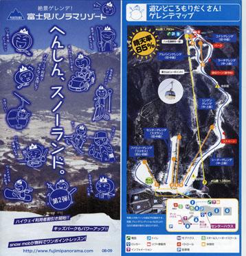 IMG富士見パノラマ.jpg