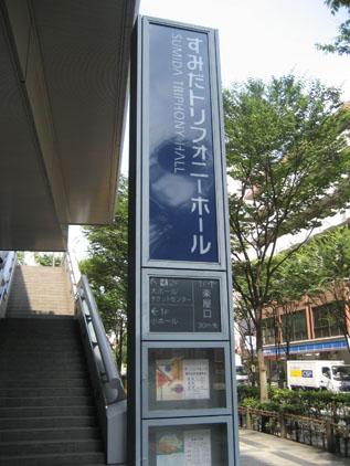 IMG_1525シンフォニカ.JPG