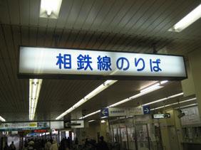 IMG_2663相鉄線乗り場.JPG