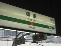 IMG_2717東京駅名票.JPG
