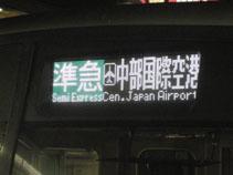 IMG_2756中部国際空港.JPG