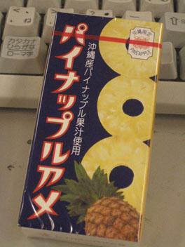 IMG_5472パイナップル飴.JPG