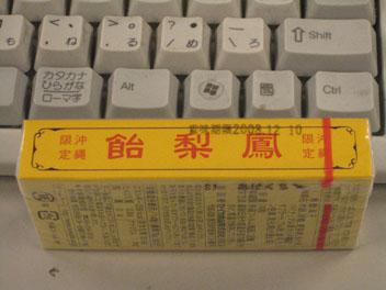IMG_5473パイナップル飴.JPG