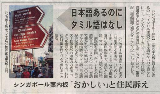 IMG東京新聞シンガポール記事.jpg