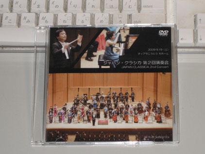 IMG_0056ジャパンクラシカDVD.JPG