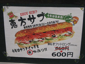 IMG_0383恵方サブ.JPG