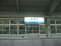 IMG_0756新神戸駅名標.JPG