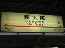 IMG_0759新大阪.JPG