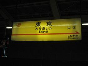 IMG_0764東京駅名標.JPG