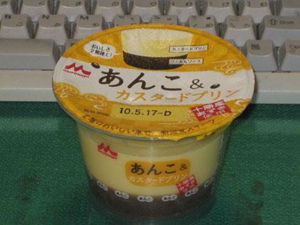 IMG_0841あんこカスタード.JPG