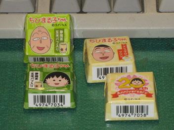 IMG_1106まるこチロル.JPG