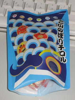 IMG_1153鯉のぼりチロル.JPG