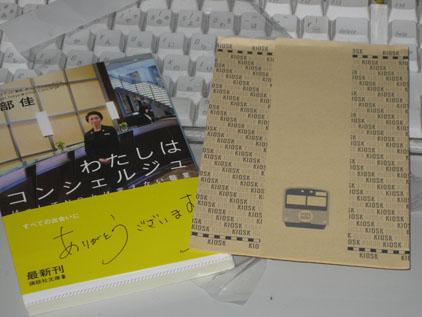 IMG_1446文庫本.JPG