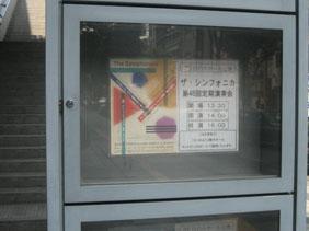 IMG_1524シンフォニカ.JPG