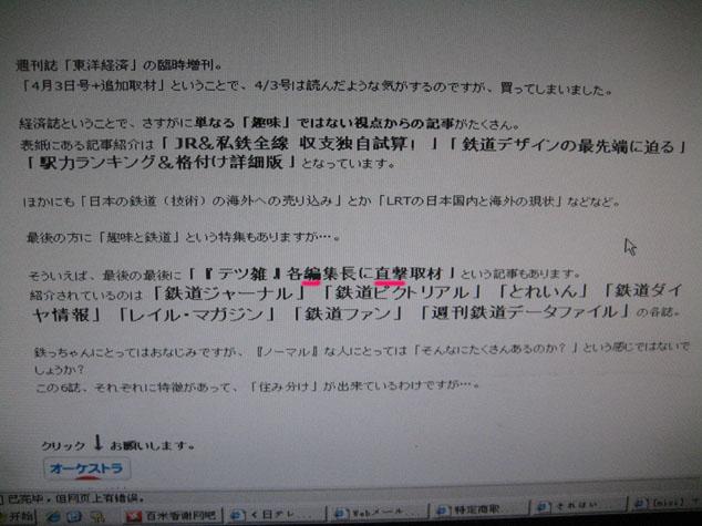 IMG_1900ユニコード画面.JPG