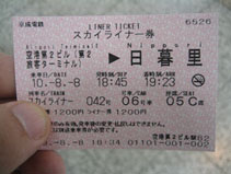 IMG_2380スカイライナー.JPG