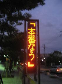 IMG_2393電光掲示.JPG