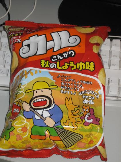 IMG_2621秋のしょうゆ味カール.JPG
