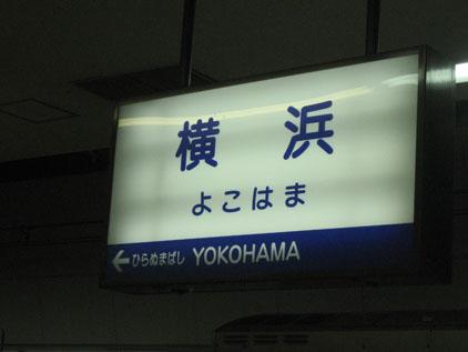IMG_2684横浜.JPG