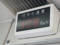 IMG_2782速度108km.JPG