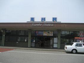 IMG_4809黒部駅.JPG