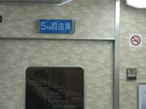 IMG_6440自由席.JPG