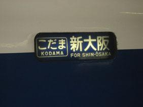 IMG_6442こだま新大阪行き.JPG
