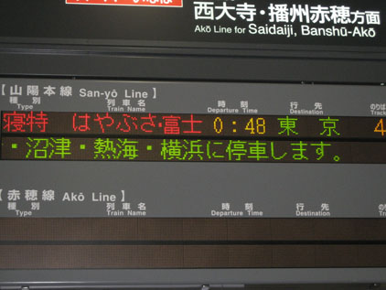 IMG_6448はやぶさ富士.JPG