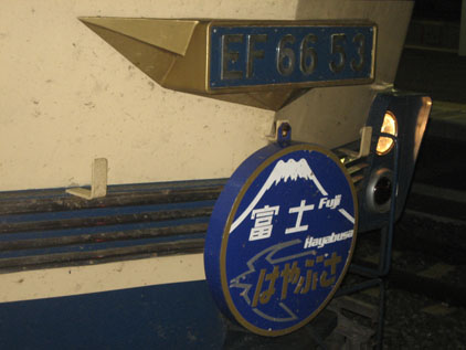 IMG_6452ヘッドマーク.JPG