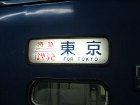 IMG_6454はやぶさ東京行き.JPG