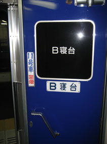 IMG_6455B寝台.JPG