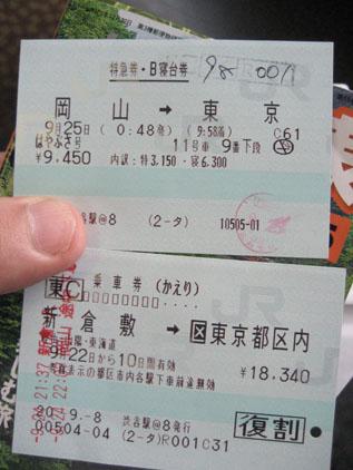 IMG_6472乗車券&特急寝台券.JPG