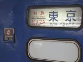 IMG_6484はやぶさ東京行き.JPG