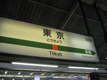 IMG_6532東京駅駅名票.JPG
