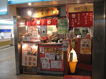 IMG_7328会津屋.JPG