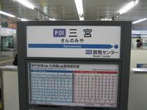 IMG_7775三宮駅名票.JPG