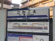 IMG_7949東武川越駅.JPG
