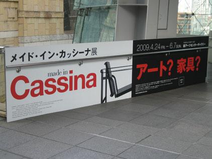 IMG_8394カッシーナ展.JPG