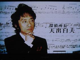 IMG_8573名曲探偵.JPG