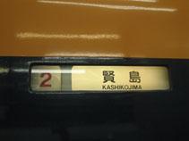 IMG_8606賢島行き.JPG