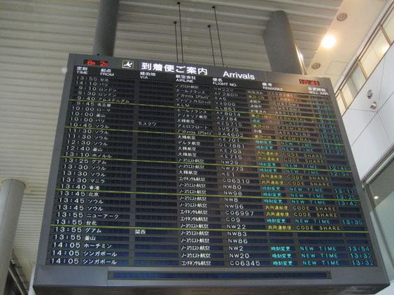 IMG_9588成田到着.JPG