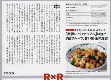 img酢豚R25.jpg